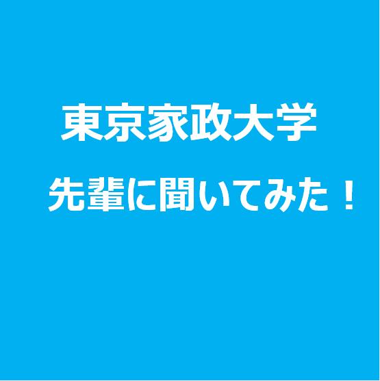 https://www.coco-cari-egg.jp/common/uimg/【東京家政大学・東京家政大学短期大学部編】保育園&幼稚園で活躍する先輩紹介動画