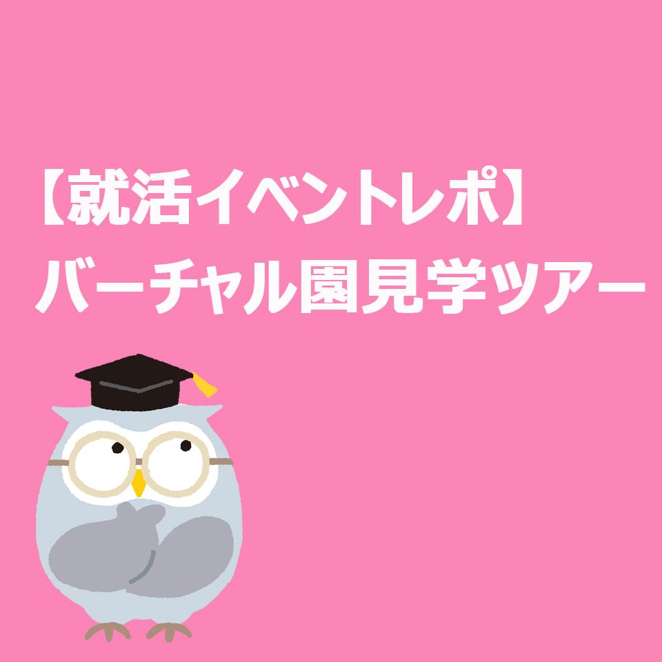 https://www.coco-cari-egg.jp/common/uimg/リアルじゃなくて雰囲気ってわかる?オンライン園見学って、良いの悪いの?