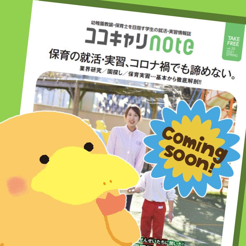https://www.coco-cari-egg.jp/common/uimg/【コロナの中でどうする?! 就活スタートアップ特集】最新号をGETするには