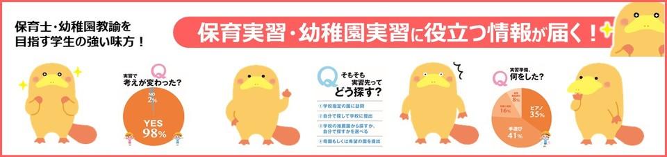 保育実習・幼稚園実習に役立つ情報が届く!