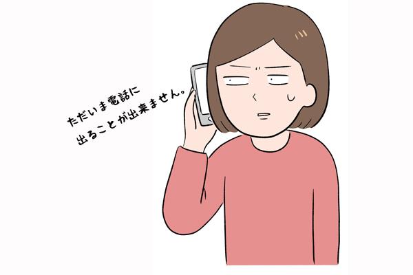 電話…つながりません。