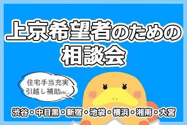 上京者のための相談会@ココキャリ・フォーラム