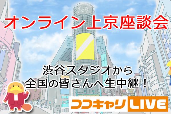 オンライン上京座談会