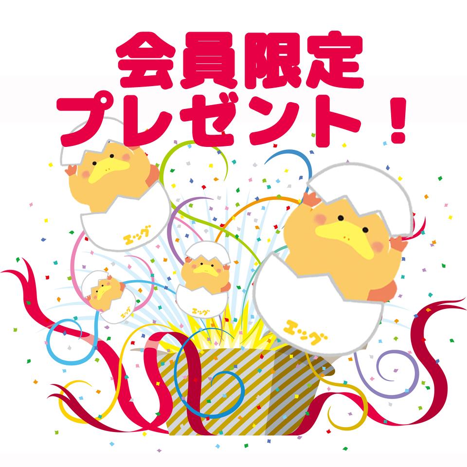 https://www.coco-cari-egg.jp/common/uimg/保育の就活に役立つ「マル秘七つ道具」をプレゼント!
