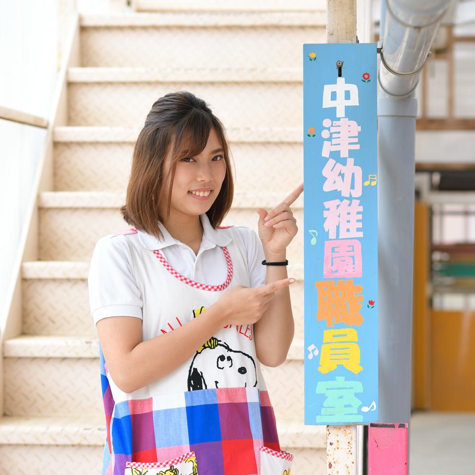 https://www.coco-cari-egg.jp/common/uimg/ココキャリから就職した先輩/学校法人大橋学園 中津幼稚園