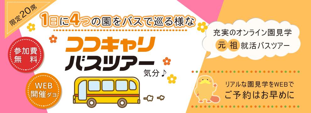 https://www.coco-cari-egg.jp/common/uimg/おうちでzoom園見学ツアー(質問もできちゃうよ)