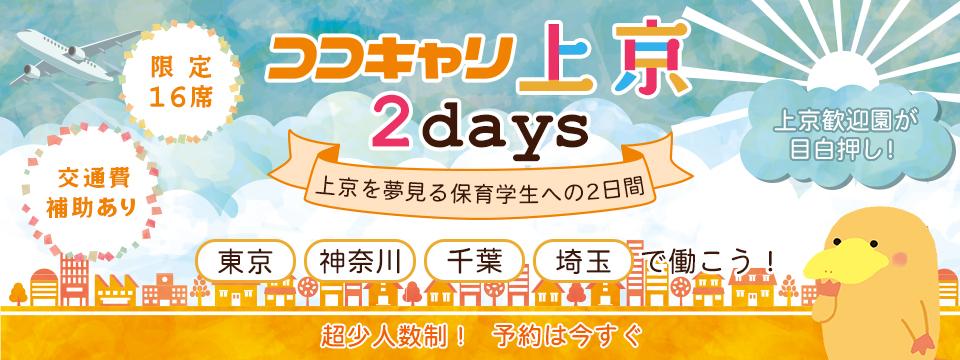 https://www.coco-cari-egg.jp/common/uimg/【2022卒向け】上京歓迎!上京したい保育学生のためのココキャリ2DAYS