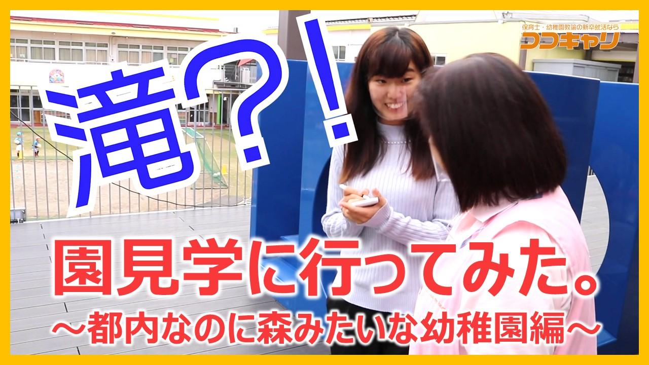 https://www.coco-cari-egg.jp/common/uimg/【園見学…注意点は?】園見学で気を付けるポイントを学べる!