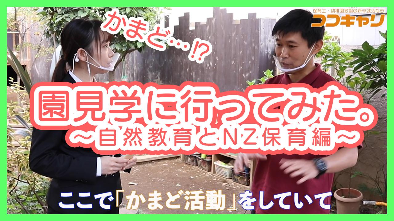https://www.coco-cari-egg.jp/common/uimg/大人の声が聞こえない園内…。【東京の保育園】に園見学に行ってみた!
