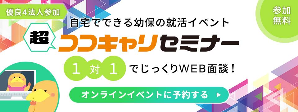 https://www.coco-cari-egg.jp/common/uimg/【2022卒向け】こんな時代だからオンラインで密に!1対1のWEB面談