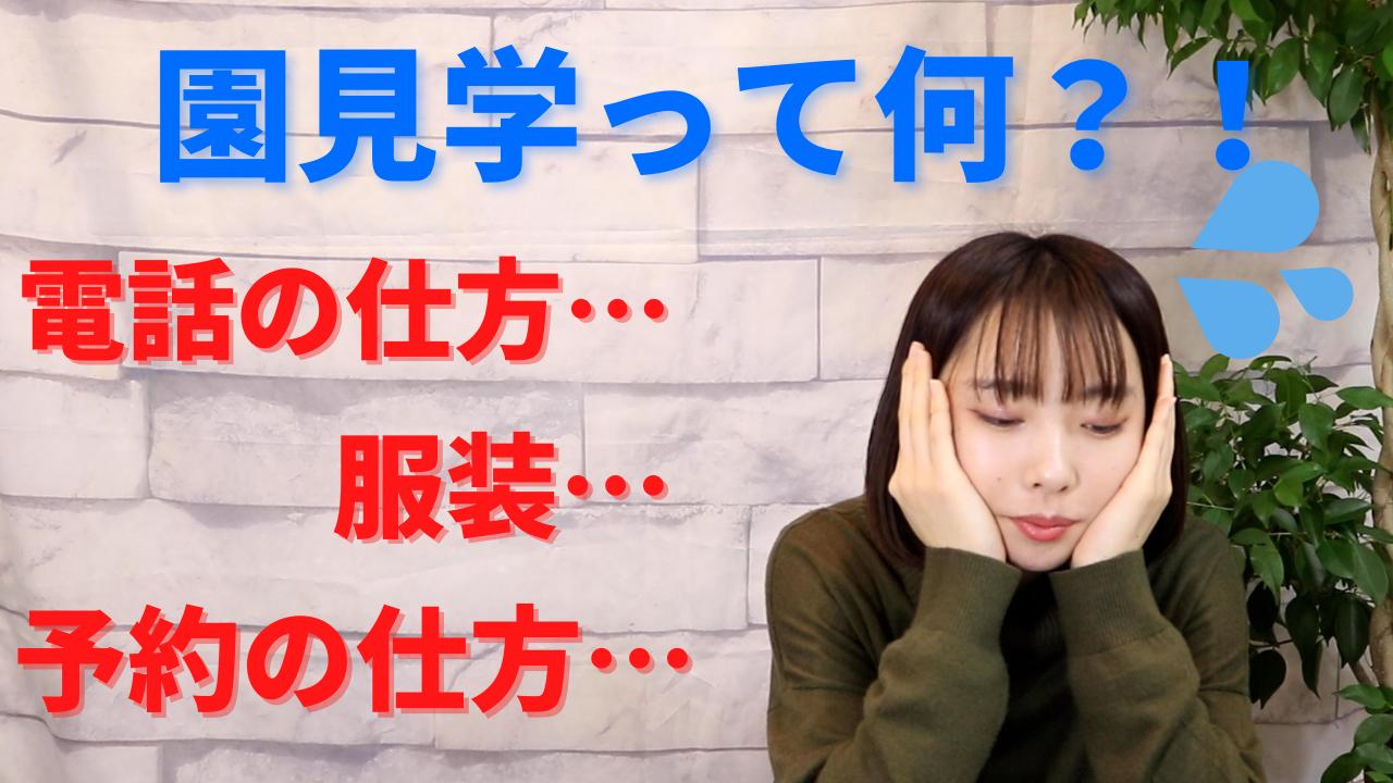 https://www.coco-cari-egg.jp/common/uimg/園見学って何?!園見学の準備を実演にてお伝えします。