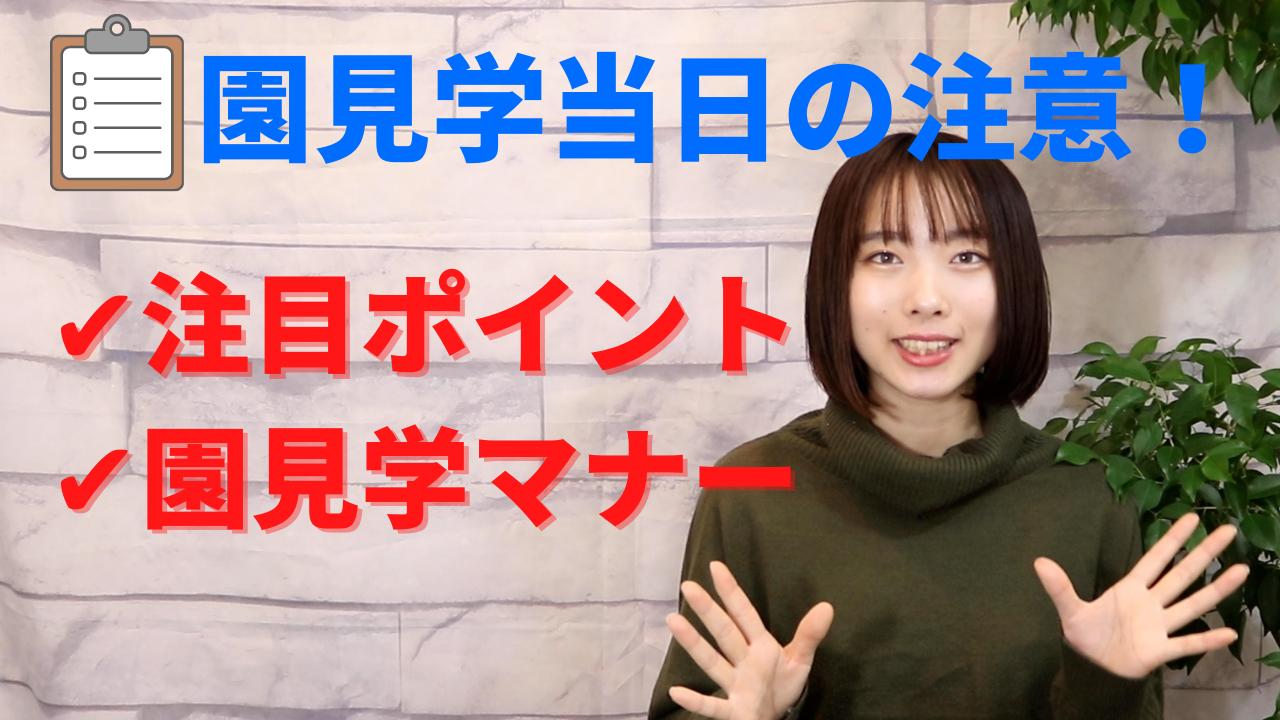 https://www.coco-cari-egg.jp/common/uimg/【オンライン就活講座】園見学当日の注意?!実演にてお伝えします。