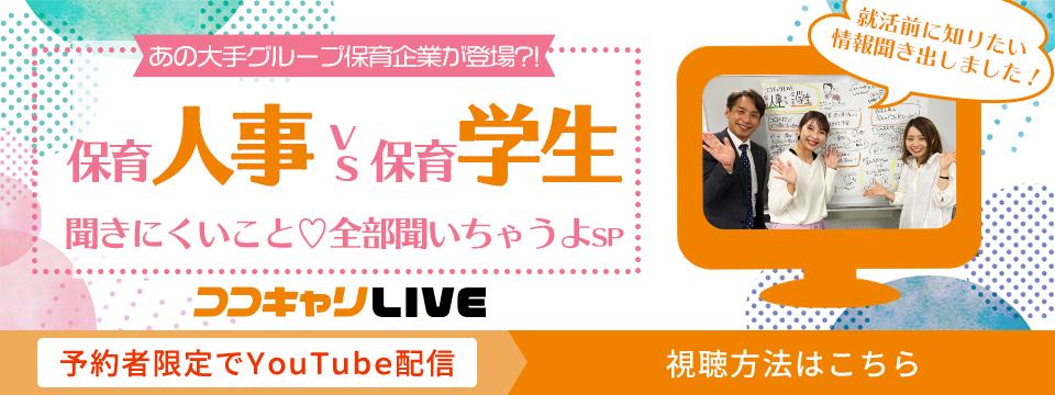 https://www.coco-cari-egg.jp/common/uimg/保育人事vs保育学生!普段は聞けないタブーも聞いちゃうよLIVE(就活座談会付)