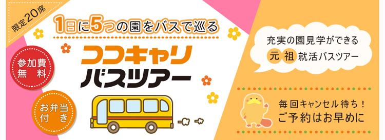https://www.coco-cari-egg.jp/common/uimg/ココキャリバスツアー(今のところ)リアル(対面)開催です!!
