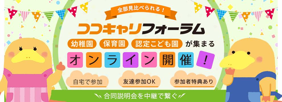 https://www.coco-cari-egg.jp/common/uimg/【第2回】幼稚園・保育園・認定こども園が全部集まる合説を自宅で体験!