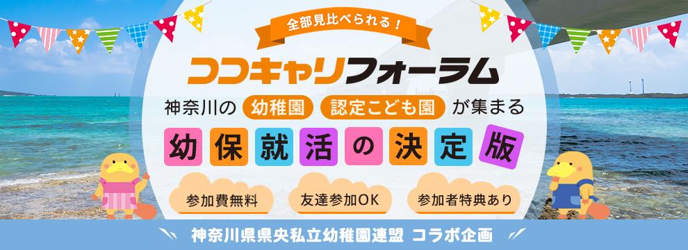 https://www.coco-cari-egg.jp/common/uimg/神奈川の幼稚園で働こう!海老名・綾瀬・大和・座間・寒川の13の幼稚園が集合。