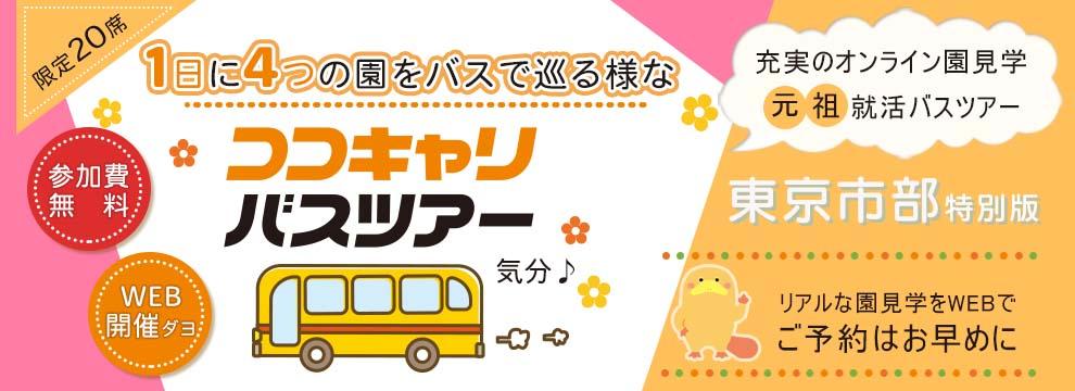 https://www.coco-cari-egg.jp/common/uimg/東京市部で働こう!【特別版】1日で4~5つの園をめぐるオンライン園見学