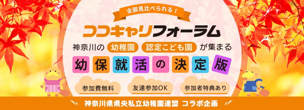 https://www.coco-cari-egg.jp/common/uimg/神奈川の幼稚園で働こう!海老名・綾瀬・大和・座間の8つの幼稚園が集合。