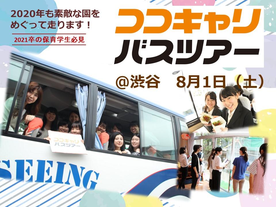 https://www.coco-cari-egg.jp/common/uimg/1日で5つの園を見学できる就活バスツアー