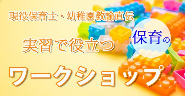 https://www.coco-cari-egg.jp/common/uimg/ココキャリ・フォーラム@東京で開催される予約制ワークショップ。