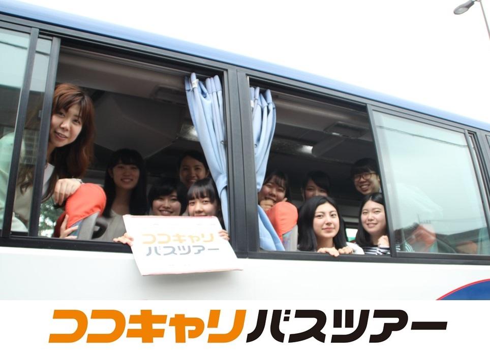 https://www.coco-cari-egg.jp/common/uimg/1日で4つの園を見学できる就活ツアー