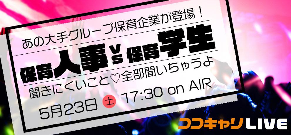 https://www.coco-cari-egg.jp/common/uimg/【再放送LIVE】保育人事vs保育学生!普段は聞けないタブーも聞いちゃうよLIVE