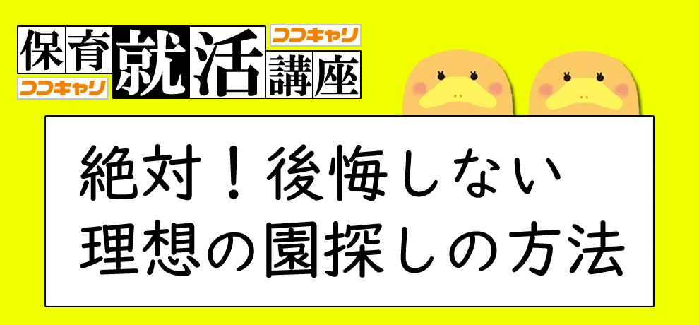 https://www.coco-cari-egg.jp/common/uimg/第1回:オンライン就活講座 ~おうちで就活準備・理想の園探し編~