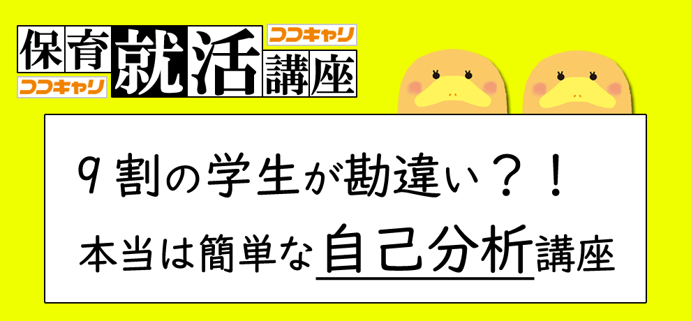 https://www.coco-cari-egg.jp/common/uimg/第2回:オンライン就活講座 ~おうちで就活準備・自己分析編~
