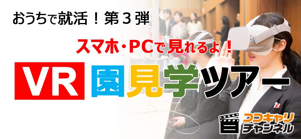 https://www.coco-cari-egg.jp/common/uimg/「おうちで就活!第3弾」スマホで360°体感・園見学!Cコース(養成校推奨)