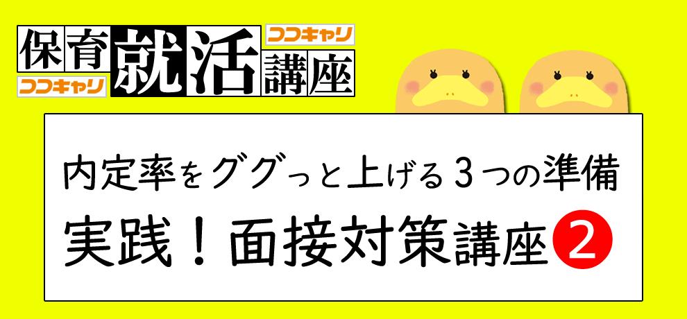 https://www.coco-cari-egg.jp/common/uimg/【第5回】オンライン就活講座 ~おうちで就活準備・面接対策パート2~