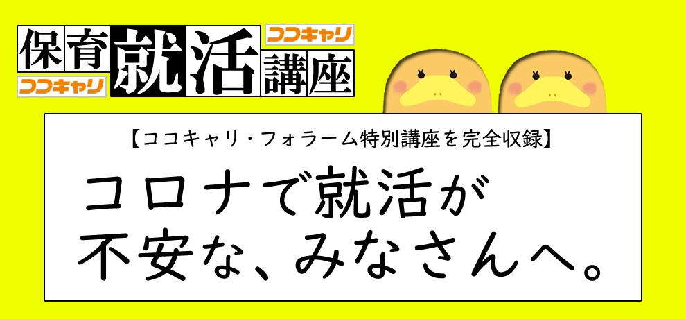 https://www.coco-cari-egg.jp/common/uimg/6/28に開催されたココキャリ・フォーラム@日本橋の講演から