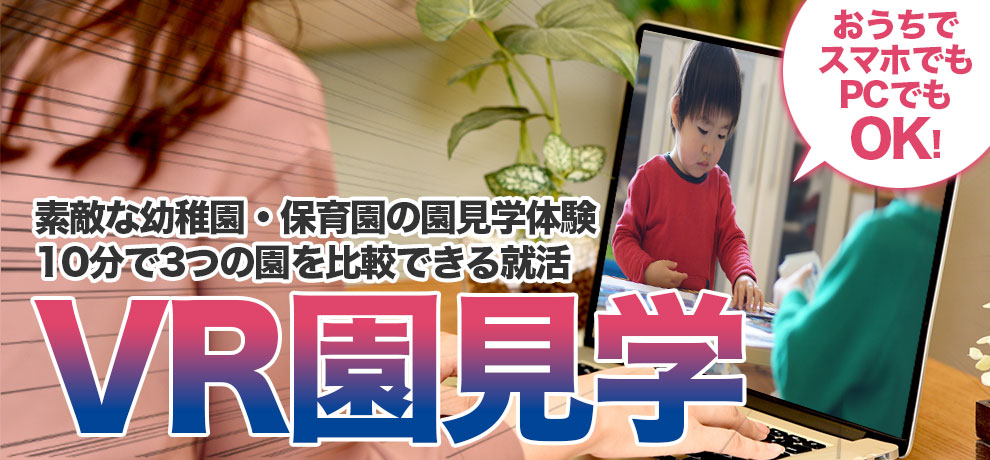https://www.coco-cari-egg.jp/common/uimg/「おうちで就活!第3弾」スマホで360°体感・園見学!Dコース(養成校推奨)