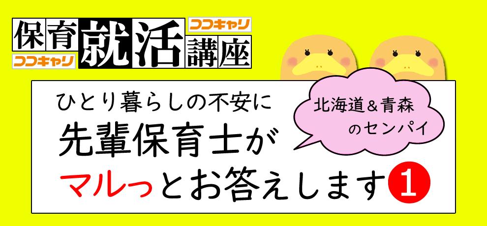 https://www.coco-cari-egg.jp/common/uimg/💬 上京就活のやり方は?/誰も知り合いがいないけど大丈夫?/どうやって園を探したの?