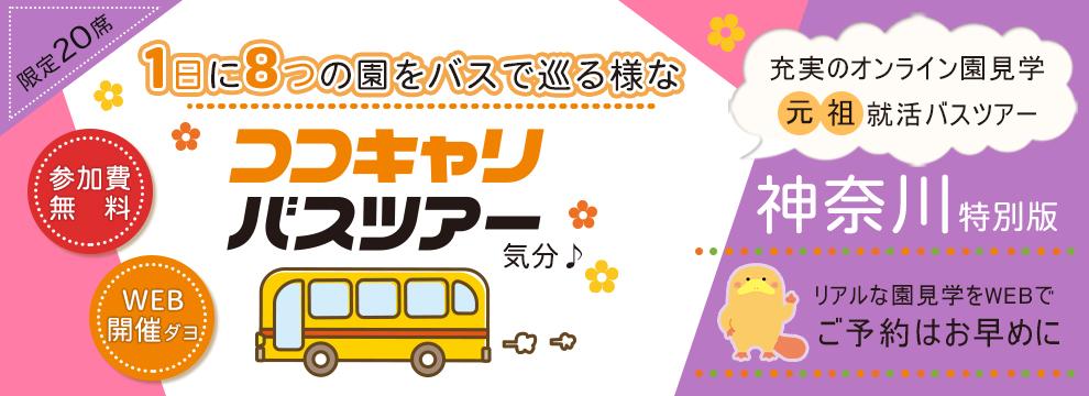 神奈川県バスツアー
