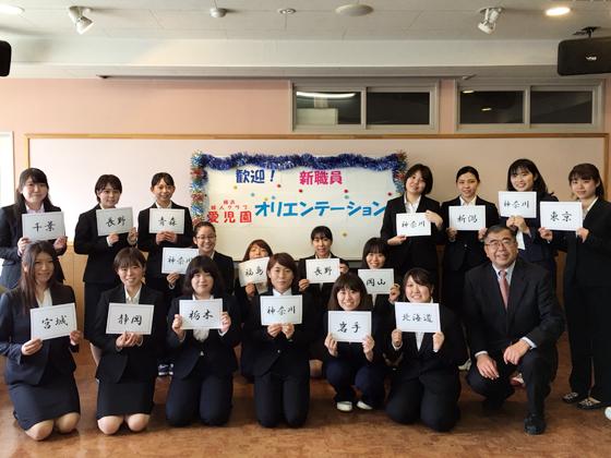社会福祉法人 横浜婦人クラブ愛児園