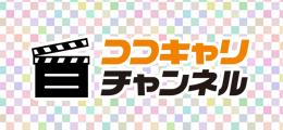 ココキャリ・チャンネル