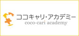 ココキャリ・アカデミー