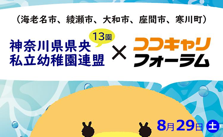 神奈川県県央私立幼稚園連盟とのコラボ!海老名・綾瀬・大和・座間・寒川の13の幼稚園!