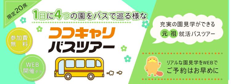 1日で5つの園をバスで見学!保育の定番・就活ツアー