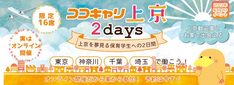 上京希望の学生のためのオンライン就活セミナー