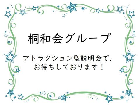 社会福祉法人春和会(医療法人社団桐和会グループ) 園長先生・採用担当からのメッセージ