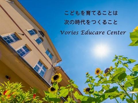 学校法人ヴォーリズ学園 ヴォーリズ・エデュケアセンター 園長先生・採用担当からのメッセージ