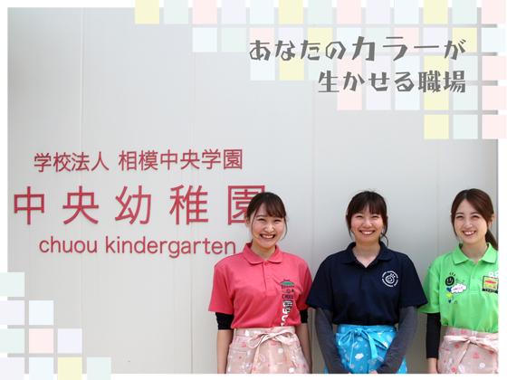 学校法人相模中央学園 認定こども園中央幼稚園 子どもにとって初めてのアイドル、それはあなたです!