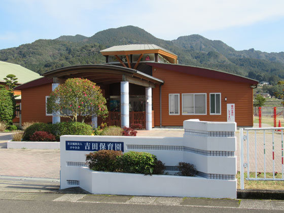 社会福祉法人けやき会 吉田保育園