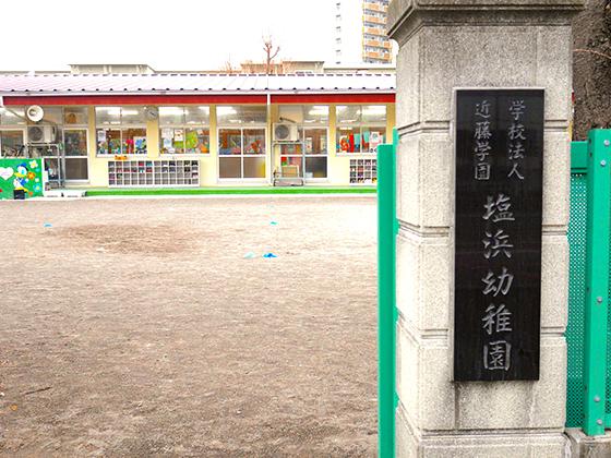 学校法人近藤学園 塩浜幼稚園